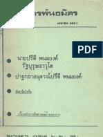 pridibook254