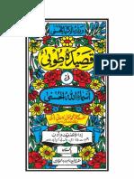 Qasidah Tuba Fi Asma Illahil Husna
