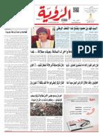 Alroya Newspaper 13-12-2015