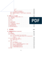 Xu-Statistics and R 16