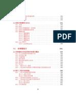 Xu-Statistics and R 21