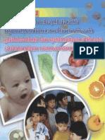บทเรียนการพัฒนาคุณภาพการเลี้ยงดูเด็กเพื่อส่งเสริมการพัฒนาคุณภาพชีวิตและภาวะโภชนาการที่ดีของเด็ก