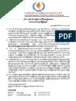 UNFC Council Ann.mtg.Stmt (12Dec2015)