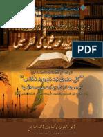 Hadees e Yazid By Allama Abu Al Fawazim Anat Ullah Sanabli