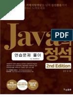 Java의정석2판_연습문제_답안20130502v1