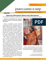 Православие и мир. Пасхальный выпуск