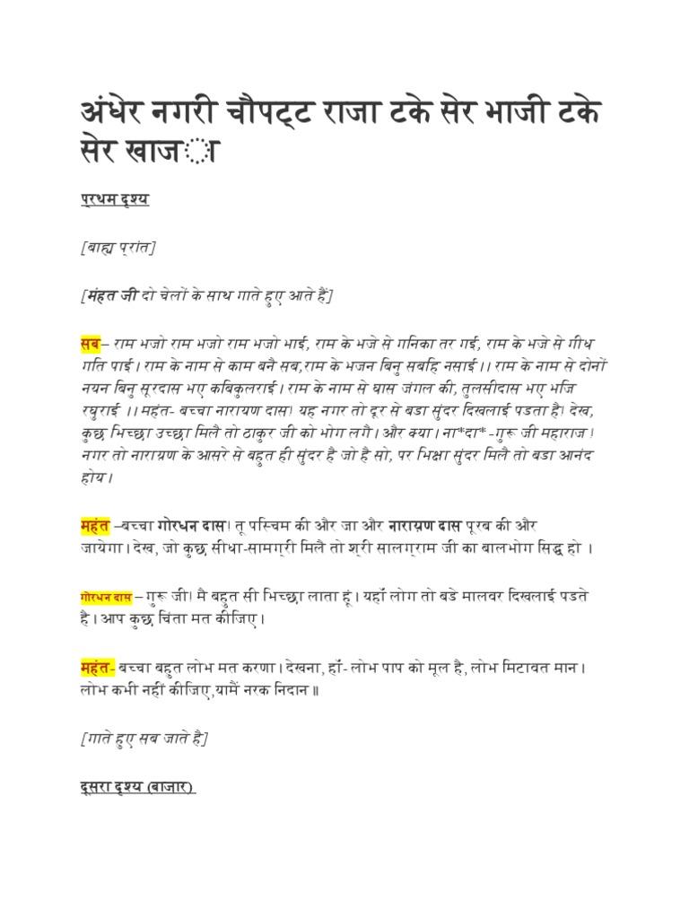 Andher Nagari Chaupat Raja Story In Download