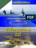 Naval Planning 2