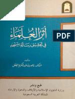 أثر العلماء في تحقيق رسالة المسجد