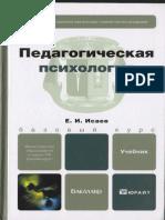 Isaev E I Pedagogicheskaya Psikhologia