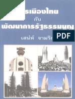 San a eBook 006