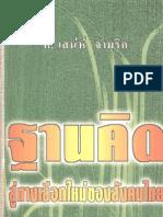San a eBook 012