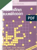 San a eBook 046