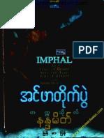 Nandamate_Imphal (on Air)