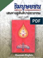 San a eBook 057