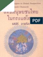 San a eBook 059