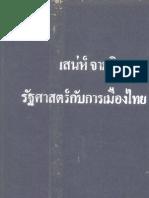 San a eBook 062