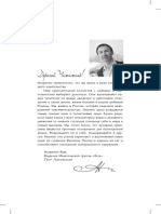 Taynyie_obschestva.pdf