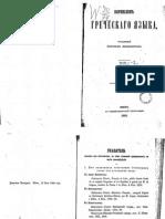 korneslov_grech_yazyka_original.pdf