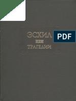 Eskhil_-_Tragedii_Literaturnye_pamyatniki_-_1989.pdf