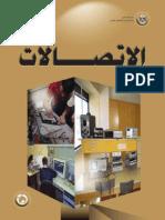 communications_applied_G11_P2.pdf.pdf