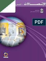 communications_applied_G11_P1.pdf