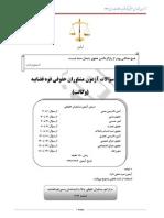 مشاوران 1393.pdf