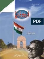 اردو دنیا اگست 2015