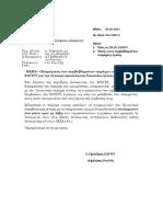 Ενημέρωση Παρόχων Υγείας Για Έγκαιρη Προσκόμιση Δικαιολογητικών 31-10-2014