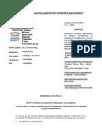 Oρθη Επαναληψη Διακηρυξησ Προχειρου Διαγωνισμου 06-11-2014