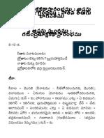 పోతన తెలుగు భాగవతము © 8-7