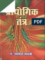 247821734-Prayogik-Tantra-Govinda-Shastri.pdf
