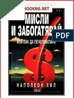 Misli i Zabogatjavai-Napoleon Hill Bookbg