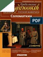 50_khudozhnikov_69_-_Solomatkin.pdf