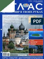 Atlas Tsely Mir v Tvoikh Rukakh 102
