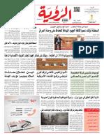 Alroya Newspaper 16-12-2015