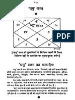 Dhanu Lagn Ka Faladesh Astrology