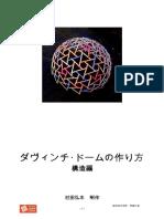 Hiroshi Murata, Japanese, Reciprocal Frame Dome