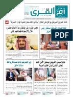 جريدة أم القرى