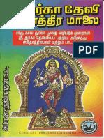 Sri Durga Devi Stotra Mala_opt
