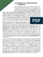 Κείμενο καλέσματος σε κοινή πολιτική διαδικασία