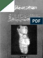 العتمة الباهرة - الطاهر بن جلون