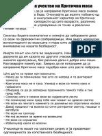 Upatstvo Za KM - Tekst -1flaer