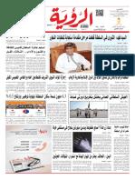 Alroya Newspaper 17-12-2015