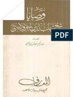 Wasaya (Shaikh Ush Shuyyukh)