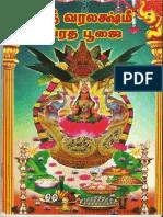 Varalakshmi Vratham Pooja eBook in Tamil