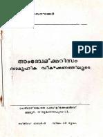 Ambedkarism Samoohika Veekdhanathiloode.