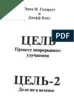 Цель.pdf