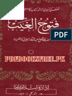 Futooh-ul-Ghaib by Sheikh Abdul Qadir Jilani