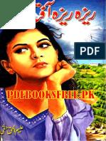 ریزہ ریزہ آفتاب از علیم الحق حقی Pdfbooksfree.pk